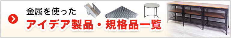 金属を使ったアイデア製品・規格品一覧