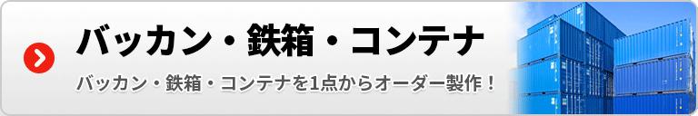 バッカン・鉄箱・コンテナ